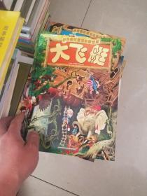 彩色森林童话故事宝库7本合售