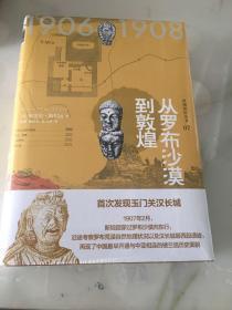 西域游历丛书.从罗布沙漠到敦煌