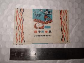 老糖纸-----《椰子米老鼠》!(公私合营天明糖果食品厂)