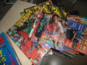 现代足球 杂志(1994年 5 本(含世界杯特辑一二三)1995年 6本 1996年8本 1997年1本 +现代足球星球之光) 共21本合售·