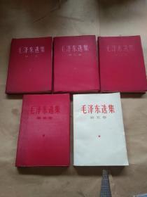 68年改横排本一版一印《毛泽东选集 》1-5