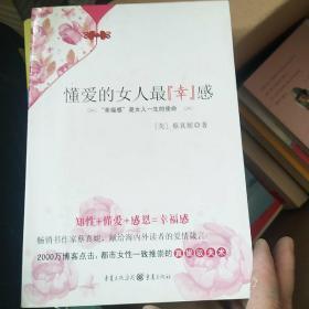 """懂爱的女人最""""幸""""感:""""幸福感""""是女人一生的使命"""