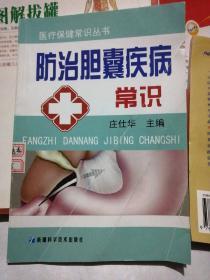 防治胆囊疾病常识