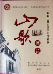 客家山歌盛会·梅州1990山歌节纪念特刊(纪念册+DVD碟两张)