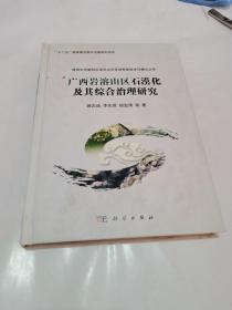 广西岩溶山区石漠化及其综合治理研究