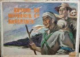 越南迫害华人题材宣传画原稿 60年代全国美术参展作品 包邮 保真