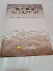 华北盆地南缘寒武系烃源岩