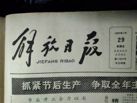 沈钧儒石趣1982年1月29我国将试办森林公园《解放日报》我国历史上第1个女使者冯嫽。安徽开展律师资格的考核。王震同志提议干部和青年学历史。普陀山码头落成。最小最轻的轿车。世界最长的时钟。可调号码门锁。南京港国际旅游码头建成。盛泽镇人均年产值超万元。锡惠公园乾隆御碑与游客见面。新疆细羊毛高产。广西农民冯祖惠买彩电为群众服务。华东足球会正式复会。记胶州街道新华南里居委军属马秀英