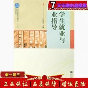 大学生就业与创业指导江俊文高等教育出版社9787040243291