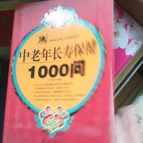 中老年长寿保健1000问