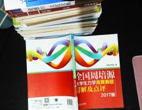 全国周培源大学生力学竞赛赛题详解及点评(2017版)