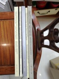 中国嘉德香港古代玉器专场  2016,2018,2019年  5本合售