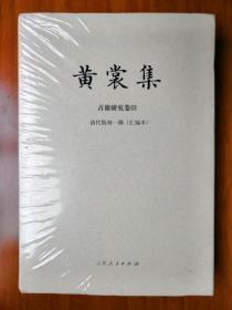 黄裳集·古籍研究卷Ⅲ·清代版刻一隅(汇编本)