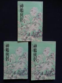 神雕侠侣 1 2 3(一 二 三)