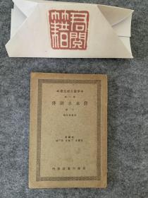 节本水浒传下册,民国二十六年初版,商务印书馆发行,中学国文补充读本第一集