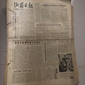 山西日报 1983年6月2日-30日 合订本(2-30日)