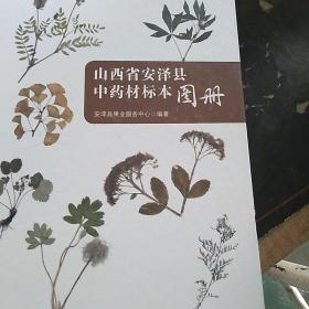 山西省安泽县中药材标本图册