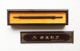 永字牌纳米刻刀(木盒原装)