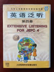 九年义务教育四年制初级中学 英语泛听 第四册 (磁带•二盒装)