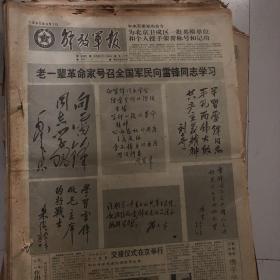 解放军报 1990年3月1日-31日 原报合订本(1-31日)