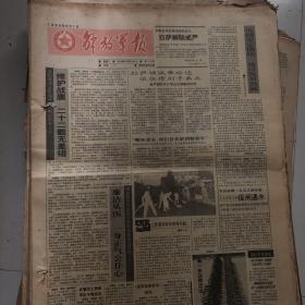 解放军报 1990年5月1日-31日 原报合订本(1-31日)
