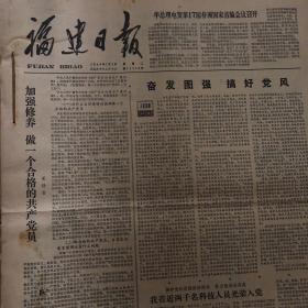 福建日报 1980年7月1日-31日 合订本(1-31日)