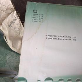 取水用水定额标准与法律法规汇编(上册)