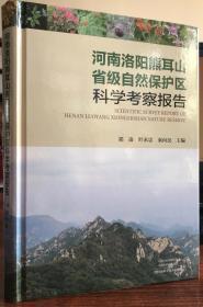河南洛阳熊耳山省级自然保护区科学科学考察报告