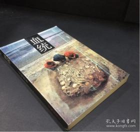 《血统:一个黑五类子女的文革记忆》(库存未阅!)
