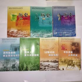 高中历史课本人教版必修1.2本+选修4本教材课本教科书