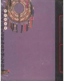 繡出的母愛 : 中國美術館藏兒童服飾及背扇藝術精品