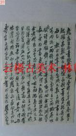 ◆◆林乾良旧藏---周退密信札 上款:林乾良 提及多位名家。