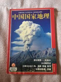中国国家地理2002.2(总第496期)