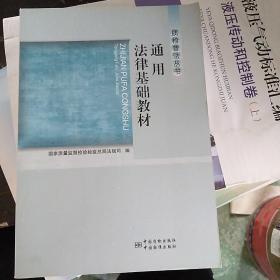 质检普法丛书:通用法律基础教材