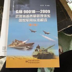 GJB 9001B-2009武器装备质量管理体系国家军用标准解读(修订版)