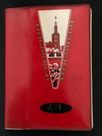 【1977年日记本笔记本】天津日记(内页是天津市城市风貌照片)是给先进教师的奖品,内容是电器原理。