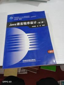 Java语言程序设计(第二版)