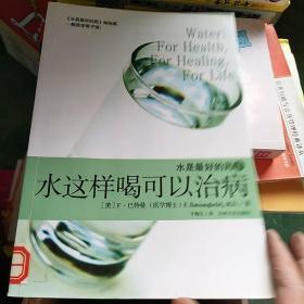 水这样喝可以治病