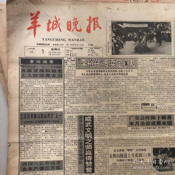 羊城晚报 1994年5月1日-31日 合订本(1-31日)