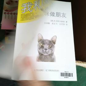 我和猫咪做朋友