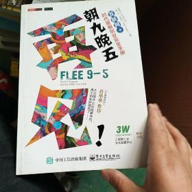 再见!朝九晚五:互联网+时代草根创业完全手册