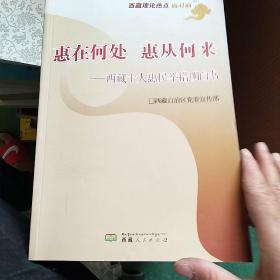 惠在何处 惠从何来 : 西藏十大惠民举措明白书