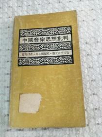 中国音乐思想批判  1975年版