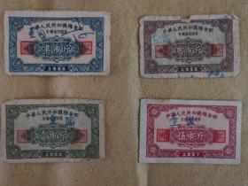 全国粮票(1955年半市斤、一市斤、三市斤、五市斤)