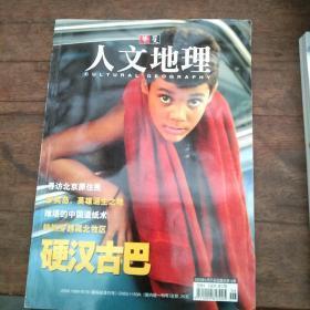 华夏人文地理双月刊