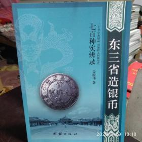 东三省造银币七百种实辨录(本书部分书友收到后反映封面会脱落,是印刷厂装订太差所致)