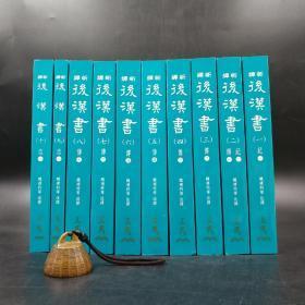 台湾三民版 魏连科等 注译 《新译后汉书》(全10册,锁线胶钉)