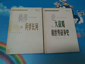 当代中国军事学资深学者学术精品丛书:论大战略和世界战争史 + 徜徉兵学长河【2本合售】