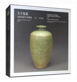 《天下龙泉:龙泉青瓷与全球化(卷一:千年龙泉)》