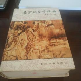 唐宋词鉴赏辞典(南宋。辽。金)